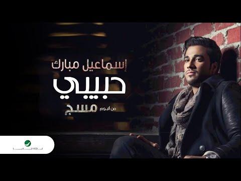 Ismaeel Mubarak … Habibi | اسماعيل مبارك  … حبيبي