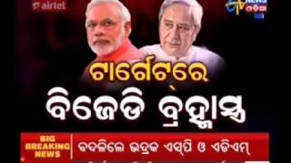 Prime Debate - TARGET RE BJD BRAHMASATRA(12/04/17) - Etv News Odia