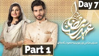 Ehed e Ramzan | Sehar Transmission | Imran Abbas, Javeria | Part 1 | 23 May 2018 | Express Ent