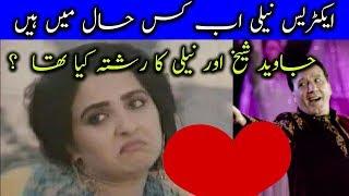 Who was actress Neeli Javed Sheikh Ex Girlfriend? Neeli ab kahan hain Urdu Files