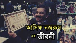 আসিফ নজরুলের জীবন কাহিনী । Asif Nazrul Biography Latest 2017 | Shila Ahmed Husband