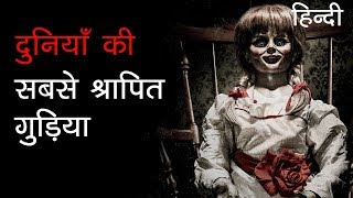 दुनिया की सबसे खतरनाक श्रापित गुड़िया | World's Most Dangerous Cursed Doll of all times in Hindi