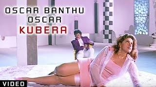Oscar Banthu Oscar Video Song | Kubera | Jaggesh, Ravali | Kannada Old Songs