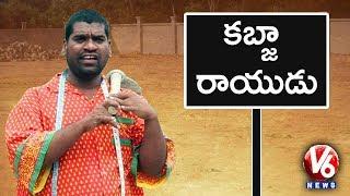 Bithiri Sathi To Encroach Govt Land   Satires On TDP MLC Land Grab Case   Teenmaar News