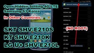 Samsung S3. How to Open Network 4G LTE (in other countries) for [SKT SHV-E210S-K-L]