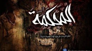 قصص جن # شمس المعارف الكبرى ( بقلم دينا محمود )