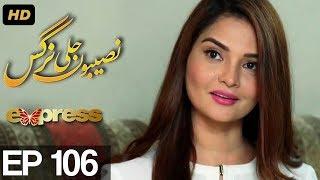 Naseebon Jali Nargis - Episode 106 | Express Entertainment | Kiran Tabeer, Sabeha Hashmi, Mubashara