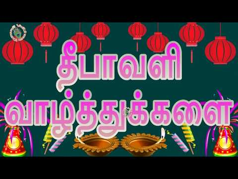 Deepavali Wishes in Tamil, Greetings, Messages, Quotes, Whatsapp Video, HD, Happy Diwali 2016