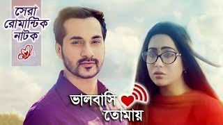 Valobashi Tomai (ভালোবাসি তোমায়) | Bangla Romantic Natok | ft. Momo | Sajal | Shahriar Shuvo