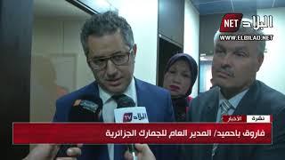 فاروق باحميد / المدير العام للجمارك الجزائرية
