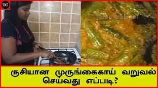 ருசியான முருங்கைகாய் வறுவல் செய்வது எப்படி? | Murungakkai Masala Recipe in Tamil
