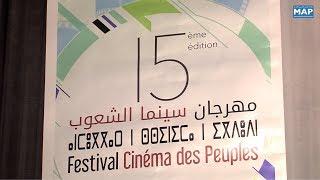 إيموزار كندر على إيقاع مهرجان سينما الشعوب في دورته ال15