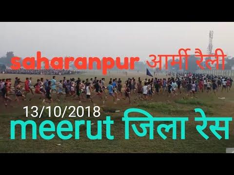 Xxx Mp4 Saharanpur Army Bharti Rally Meerut Distt 13 10 2018 Tradmen Group Race 3gp Sex