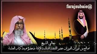 كلمة العلامة صالح الفوزان بمناسبة تعيين الأمير محمد بن سلمان وليا للعهد حفظه الله