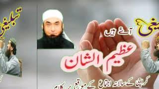Tableeghi Aay hayn for Karachi ijtemah || tabdeeli aai hay k baad