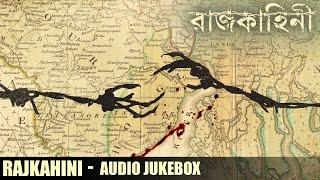 Rajkahini | রাজকাহিনী | Full Audio Jukebox | Srijit Mukherji | V Music | 2015