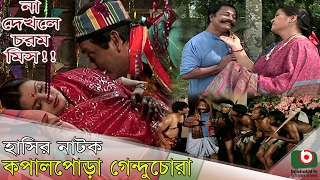 Special Bangla Comedy Natok | Kopalpora Genduchora | HD Video Full Episode | Azizul Hakim