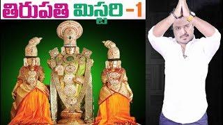 Tirupati MYSTERY 1 | Unknown Facts About TIRUMALA Revealed in Telugu | Vikram Aditya