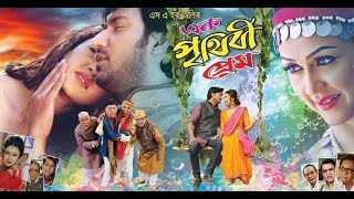 New Bangla movie | Ek Prithibi Prem | movie | Airin Sultana | Asif noor| part 1