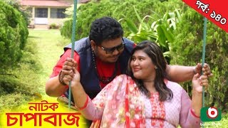 Bangla Comedy Natok | Chapabaj | EP - 140 | ATM Samsuzzaman, Hasan Jahangir, Joy, Eshana, Any