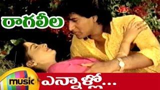 Raaga Leela Movie Video Songs   Ennallo Full Song   Rahman   Sumalatha   Jandhyala   Mango Music