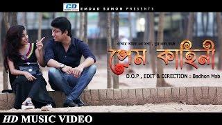 Prem Kahini | A.R Ariq | Bangla Music Video |  2017
