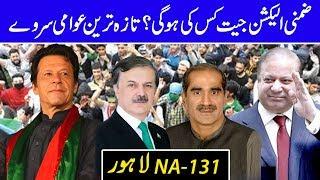who will win NA 131? Khawaja Saad Rafique Vs Humayun Akhtar Khan,   By Election 2018 Pakistan