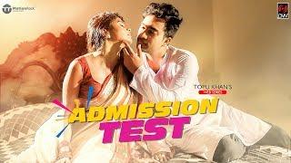 ADMISSION TEST | Epi - 05 | Jovan | Toya | Tamim | Zaki | Topu Khan | Bangla Eid Natok 2017