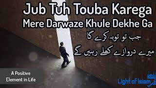 Jub Tuh Touba Karega Mere Darwaze Khule Dekhe Ga by Maulana Tariq Jameel - Emotional Bayan