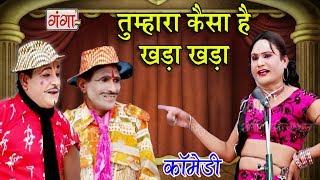 तुम्हारा कैसा है खड़ा खड़ा - Bhojpuri Nautanki Nach Program | Bhojpuri Song 2017