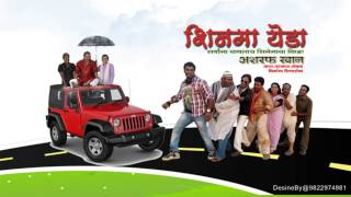 First Look - A Comedy Marathi Movie