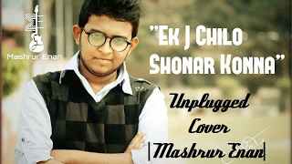 Ekta chilo Shonar Konna|Unplugged Song Cover|Mashrur Enan
