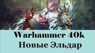 Warhammer 40000 Новые Эльдар