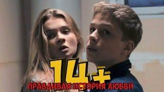 14+ ПРАВДИВАЯ ИСТОРИЯ ЛЮБВИ