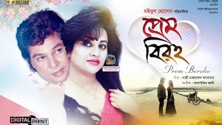 Prem Biroho [ প্রেম বিরহ ] l Jafor Iqbal l Bobita l Razib l Bangla Full Movie l CD Plus