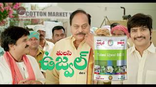 Tulasi Seeds Ad film commercial
