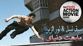 سيف نبيل + نور الزين - مابعت دنياي / Video Clip مشهد من الفلم - المنطقة 13 - لاتنس الاشتراك بالقناة