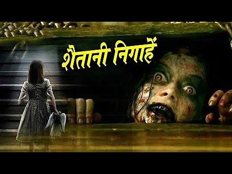 Bhoot Mahal - Full Length Dubbed Horror  2015 Hindi Movie HD