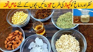 Turn your EYES & BRAIN into Computer with this Powerful Home Remedy Urdu Hindi