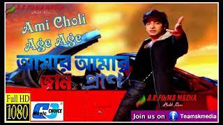 Ami Choli Age  By Shakib khan Full HD Audio