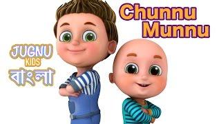 চুন্নু  মুন্নু ছিলো দুই  ভাই | Chunnu Munnu the do bhai | Bengali Rhymes for Children