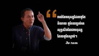Mr.Khem Veasna Quote Music Motivation