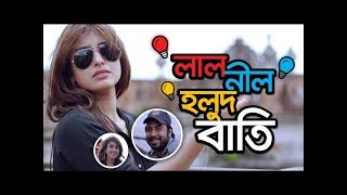 Lal Neel Holud Bati | SHOKH & NISHO | Eid Special Drama 2017 | Channel i TV