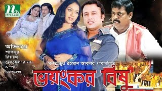 Bhoyonkor Bishu (ভয়ংকর বিষু) Popular Bangla Movie by Shabnur, Riaz, Dipjol | NTV Bangla Movie