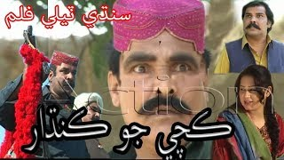 Sadoro New Sindhi Telefilm - Kache Jo Kandhar - Action Movie