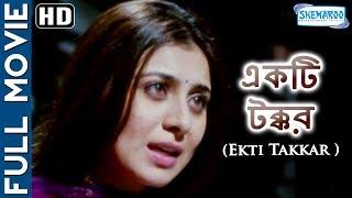 Ekti Takkar  (HD) - Superhit Bengali Movie - Nagasidhartha - Viktha - Suman