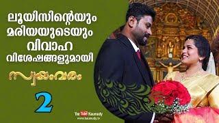 Wedding moments of Louis & Mariya | Part 02 | Wedding Video | Swayamvaram