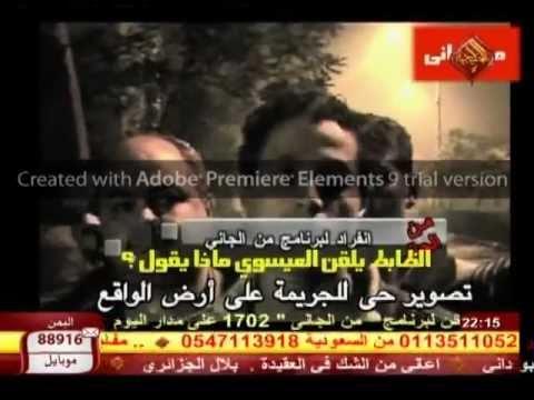 Xxx Mp4 من قتل هبه ونادين محمود العيسوى ام احد ابناء المسئولين 3gp Sex