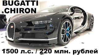 DT_LIVE. Обзор Bugatti CHIRON за 220 млн. рублей