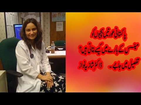 How Pakistani ladies tell their daughters about Menstrual Cycle? | Dr. Shazia Nawaz